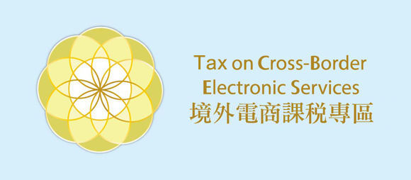 Tax on Cross-Border Electronic Services picture