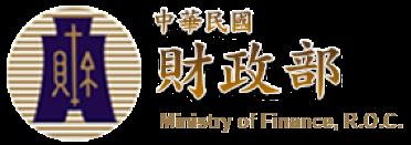 財政部全球資訊網